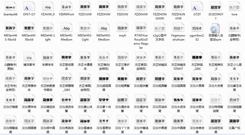 设计师必备149个中文字体